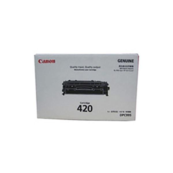 【純正品】 Canon キャノン インクカートリッジ/トナーカートリッジ 【2617B005 420】 送料無料! 望月やよい