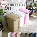 大容量 ダストボックス/フタ付きゴミ箱 【ネイビー】 45L ジョイント連結対応 日本製 『econtainer』【代引不可】 送料込!