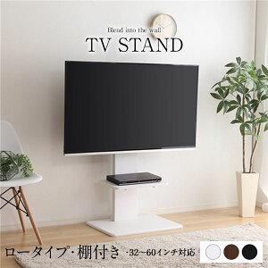 壁寄せTVスタンド【棚付き・ロータイプ ホワイト】高