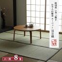 純国産 い草 上敷き お手入れ簡単 カーペット 汚れに強い 双目織 六一間8畳(約370×370cm) 送料込!