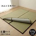 い草 置き畳カバー 246×328cm ゴムバンド付き 送料込!