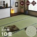 純国産 い草 上敷き はっ水 カーペット 双目織 三六間10畳(約455×364cm) 送料込!