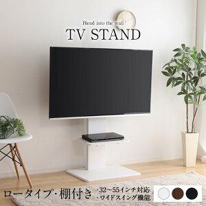 240度スイングタイプ 壁寄せTVスタンド【棚付き・ロー