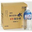 胎内高原の6年保存水 備蓄水 2L×12本(6本×2ケース) 超軟水:硬度14 送料込!