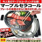 【焼き肉プレート】マーブルセラコール 高級焼肉店の味を自宅で再現!! 送料無料!