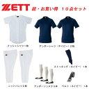 ZETT(ゼット) 【数量限定】超・お買い得 新入部員用衣料フルセット 17SS108SET ネイビー サイズL 送料込み!