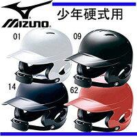 ショウネンコウシキヘルメット リョウミ 2HA788  サイズ:01Oの画像