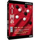 AI囲碁 Version 20 Windows 10対応版(IFAIK0W111)