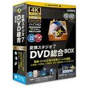 変換スタジオ7 DVD総合BOX 「4K・HD動画変換、DVD変換、DVD作成」(GS-0004)  送料込み!
