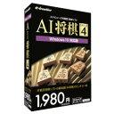 AI将棋 GOLD 4(IFAG4SW111)  送料込み!
