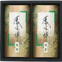 (497015D)八女茶詰合せ  AT020