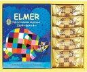 エルマー クッキー【EC-50】