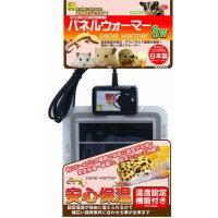 パネルウォーマー8WE51パネルヒーター/保温用品/爬虫類用/両生類用/飼育用品/昆虫用品/小動物用