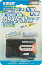 NWP-NFR-D 水電池NOPOPO/AM・FMラジオセット (NWP-NFR-D) 送料込み!