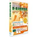 新・東洋医学辞書V19[ユニコード辞書][WIN&MAC]