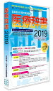 医療辞書2019[WIN&MAC]