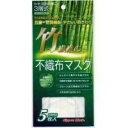 No.42 竹繊維不織布マスク 5P×20袋セット   送料込みで販売!
