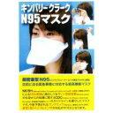 N95対応マスク(キンバリークラーク)×10セット KS-55 送料込みで販売!