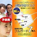 高性能立体型フルガード7枚入 子供用マスク 送料込みで販売!