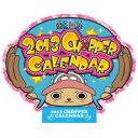 最新版!2013年スーパーヒットカレンダー☆CL-094 スーパーヒットカレンダー2013 卓上 ワンピースチョッパー 約5%OFFのセール価格で販売!