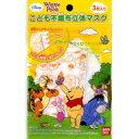 No.602 ディズニー キャラクター不織布立体型マスク3P 子供用 プー 20袋 送料込みで販売!
