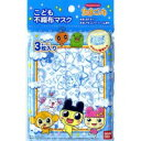 No.922 キャラクター不織布マスク3P 子供用 たまごっち 20袋 送料込みで販売!
