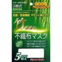 No.44 竹繊維の不織布マスク5P 子供用 20袋 送料込みで販売!