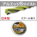 三陽金属 ナイロンコード アルエッジ5ツイスト スプール巻入(30m巻) 【RCP】送料込みで販売!