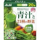 朝しみこむ力 青汁と21種の野菜(3.5g*20袋入)