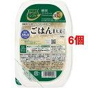 【送料込!】からだシフト 糖質コントロール ごはん 大麦入り 150g*6コ 【※送料込の価格です。】