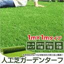 人工芝ガーデンターフ【ARTY-アーティ-】(1x1mロールタイプ)