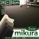 はっ水・防汚・防ダニ・抗菌カーペット【mikura】ミクラ(江戸間8帖サイズ・352×352cm)