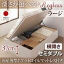 国産ガス圧式跳ね上げ収納ベッド Regless リグレス 国産薄型ポケットコイルマットレス付き 横開き セミダブル 深さラージ