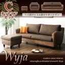 ウォーターヒヤシンスシリーズ Wyja ウィージャ ソファ2点&オットマン 3点セット 1P+3P 1P+2P