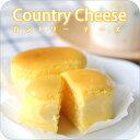 【洋菓子のヴィベール】 《カントリーチーズ 5個入り》750円 [焼き菓子][スイーツ]