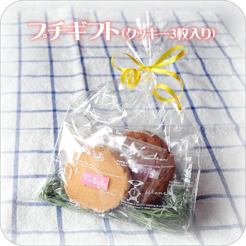 【洋菓子のヴィベール】 《プチギフト(クッキー3枚入り)》 [焼き菓子][スイーツ]