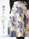 【再入荷♪♪9月21日20時より】「Vieo」◎◎華やぎスカート