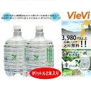 京都製造 麦飯石ミネラル水 ミネラルウォーターサーバー用ボトル 京ぼとる彩 8リットル 2本セット