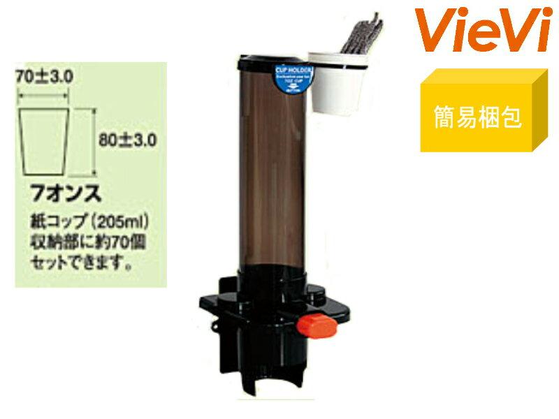 カップディスペンサー 7オンス用 CD-7DB ブラック