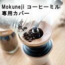 【100円クーポン対象】モクネジ MokuNeji コーヒーミル専用カバー