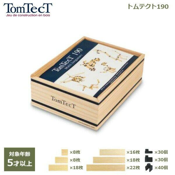 100円クーポン対象トムテクト190木製知育玩具5歳以上おもちゃ立体パズル工作ブロックプレゼントギフ