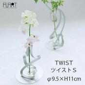 TWIST ツイスト S アルアート AT-1 一輪挿し 花器 フラワーベース おしゃれ シンプル 軽量 アルミニウム 花瓶 シルバー 日本製 国産 インテリア