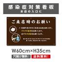 送料無料 ご入場時のお願い 看板 / 感染症対策ポスター マスクの着用 手の消毒 会場 施設 イベント プレート 標識 H35×W60cm Onegai-004p