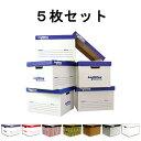 紙製ダンボール収納ボックス 5枚セット送料無料