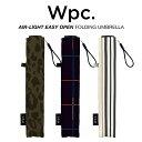 Wpc 折りたたみ傘 軽量 レディース メンズ 男女兼用傘 ポキポキしない エアライト イージーオープン チェック ボーダー レオパード UMBRELLA Wpc ワールドパーティー MSE