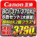 BCI-371XL 370XL/6MP BK3 互換 ( 大容量 6色セット 顔料BK3個 マルチパック ) インクカートリッジ キャノン 互換インク Canon PIXUS MG6930 MG7730 MG7730F BCI-370XLPGBK 顔料 BCI-371XLBK BCI-371XLC BCI-371XLM BCI-371XLY BCI-371XLGY GY BCI371 371 370