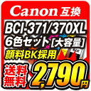 BCI-371XL+370XL/6MP 互換 ( 6色 マルチパック 大容量 ) インクカートリッジ キャノン 互換インク Canon PIXUS MG6930 PIXUS MG7730 PIXUS MG7730F BCI-370XLPGBK 顔料 BCI-371XLBK BCI-371XLC BCI-371XLM BCI-371XLY BCI-371XLGY GY ) BCI371 BCI370 371 370 10P29Jul16