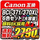 BCI-371XL 370XL/6MP 互換 ( 6色 マルチパック 大容量 ) インクカートリッジ キャノン 互換インク Canon PIXUS TS9030 TS8030 PIXUS MG6930 MG7730 MG7730F BCI-370XLPGBK 顔料 BCI-371XLBK BCI-371XLC BCI-371XLM BCI-371XLY BCI-371XLGY GY ) BCI371 BCI370 371 370