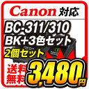 PIXUS iP2700 インク BC-311 BC-310 ( 3色カラー + ブラック セット) Canon キャノン インクカートリッジ リサイクル 残量表示 PIXUS MP493 / PIX