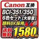 PIXUS MG6730 インク BCI-351XL+350XL/6MP 【6色セット マルチパック】 Canon キャノン 互換インクカートリッジ 顔料黒 残量表示対応 PIXUS MG7530F PIXUS MG7530 PIXUS MG7130 PIXUS MG6730 PIXUS MG6330 PIXUS iP8730【送料無料】 10P29Jul16